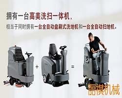 驾驶式洗扫一体机好用吗